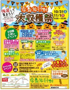 駒ヶ根市 家族旅行村 秋の収穫祭