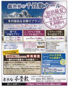 冬の千畳敷カール 宿泊・日帰りプラン紹介