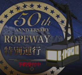 駒ケ岳ロープウェイ50周年 7月から夜間に特別運行