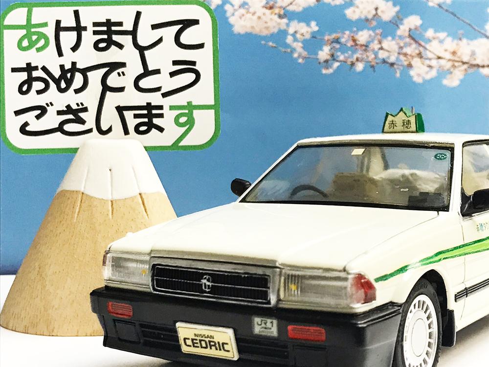 赤穂タクシー・新年